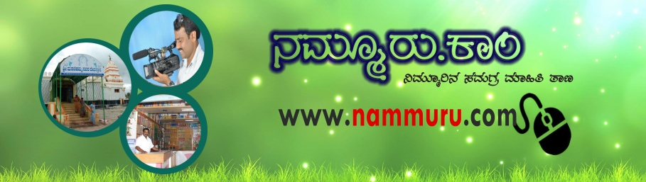 Home Banner of NAMMURU.COM